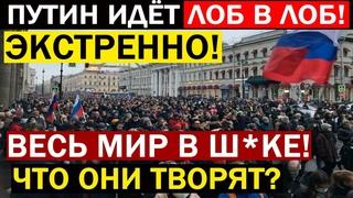 СРОЧНЫЕ НОВОСТИ РОССИИ! () ПУТИН ИДЕТ НА КРАЙНИЕ МЕРЫ! ВЛАСТЬ НАПУГАНА! ЭТО КОНЕЦ!
