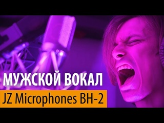JZ Microphones BH-2   Bogdan Mukha – Вопреки (Валерий Меладзе Cover)