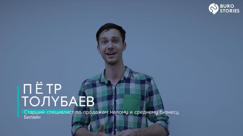 Петр Толубаев. Старший специалист по продажам малому и среднему бизнесу Билайн