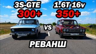 МЕСТЬ ТУРБО ШЕСНАРЕЙ!!! ВАЗ 2106 3S-GTE с мотором Toyota Celica GT-FOUR против ТУРБО ЖИГИ НА ШЕСНАРЕ