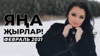 НОВЫЕ ТАТАРСКИЕ ПЕСНИ — ФЕВРАЛЬ 2021 /// ЯҢА ҖЫРЛАР!