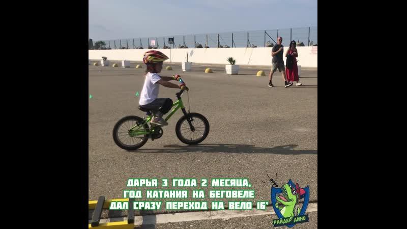Велосипед после беговела