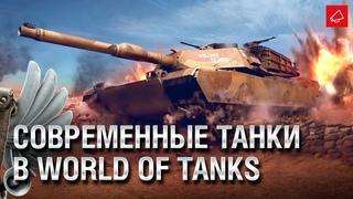 (НЕ ШУТКА) Современные танки в World of Tanks  - Танконовости №518 - От Evilborsh и Cruzzzzo [WoT]
