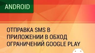 Android. Отправка SMS в приложении в обход ограничений Google Play