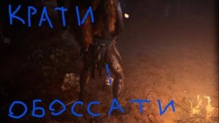 FarCry Primal Крати обоссати # 21