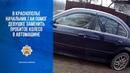 В Краснополье начальник ГАИ помог девушке заменить пробитое колесо в автомашине