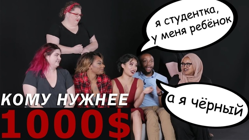 Кто Заберёт 1000$ Игра на Выбывание Trempel Social