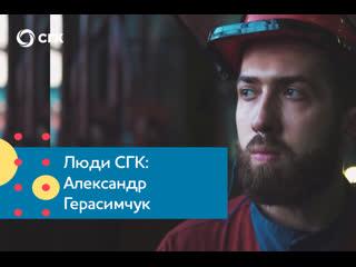 Люди СГК: Ночная смена на ТЭЦ и сноуборд в Шерегеше летом