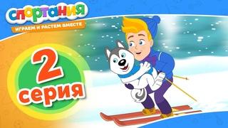 Мультик Универсиада 2019. Спортания развивающие мультфильмы для детей про спорт. Cartoon Universiade