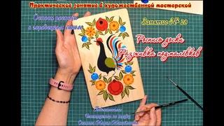 Мастер-класс/Художественная мастерская/Роспись доски и разживка подмалёвков/Занятие № 28