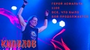 КИПЕЛОВ - концерт 12.12.2015 Москва, Ray Just Arena. Блок песен АРИИ