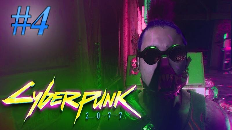 ВИРТУАЛЬНАЯ РЕАЛЬНОСТЬ ● Cyberpunk 2077 4