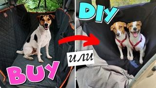 BUY или DIY?   АВТОГАМАК для собаки своими руками + выкройка   Комфортная перевозка собак в машине