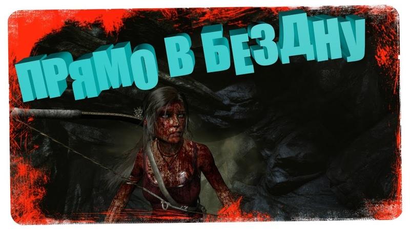 Прохождение Tomb Raider 2013 Серия 8 ► ПРЯМО В БЕЗДНУ