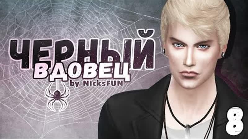 The Sims 4 Challenge Черный вдовец 8 КуЛидон D