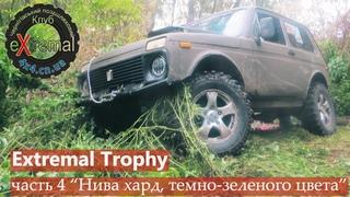 Extremal Trophy, ч.4 Нива хард, темно-зеленого цвета