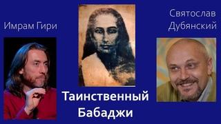 «Таинственный Бабаджи» // Имрам Гири и Святослав Дубянский