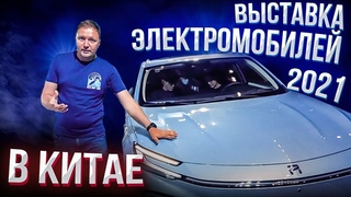 Выставка электромобилей 2021 в Шеньчжене