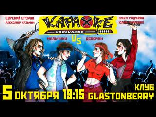 КараокеКамикадзе: BOYS vs GIRLS - 05 октября