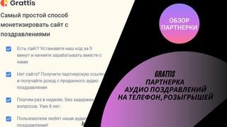 Grattis ru партнерка розыгрышей аудио поздравлений обзор отзывы для сайтов поздравительной тематики