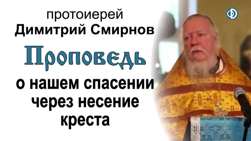 Проповедь о нашем спасении через несение креста (2011.09.25)