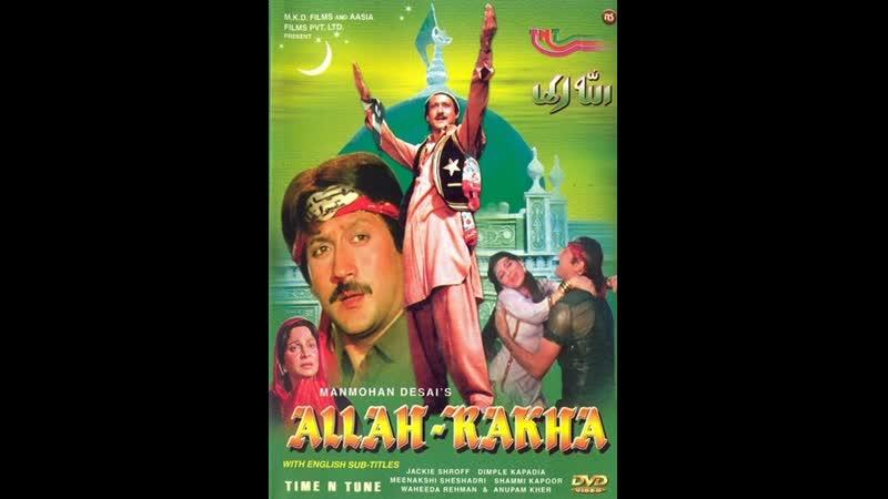 Спасенный Богом Allah-Rakha (19860- Джеки Шрофф, Димпл Кападиа, Минакши Шешадри и Вахида Рехман
