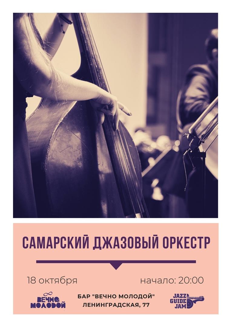 Афиша Самара 18.10 Самарский Джазовый Оркестр ВечноМолодой