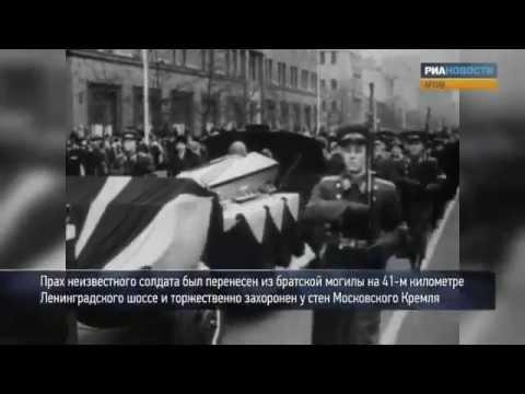 Открытие Могилы Неизвестного Солдата в Москве в 1967