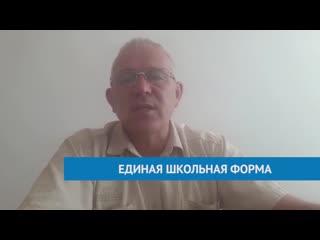 """""""МЕЖДУ ПРОЧИМ"""" Олег Гайсин """"ЕДИНАЯ ШКОЛЬНАЯ ФОРМА"""""""
