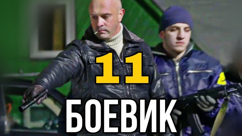 ОЧЕНЬ КРУТОЙ БОЕВИК ПРО МЕНТА Кулинар 2 РУССКИЕ БОЕВИКИ КРИМИНАЛЬНОЕ русское КИНО 11 СЕРИЯ Экшн
