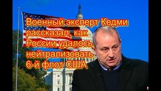 Последние новости Военный эксперт Кедми рассказал, как России удалось нейтрализовать 6-й флот США.
