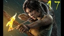 Финальный махач ♦ Tomb Raider 17