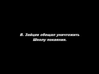 В. Зайцев обещал уничтожить Школу покаяния