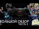 На каких комиксах основан Бэтмен против Супермена БОЛЬШОЙ ОБЗОР, ЧАСТЬ 2