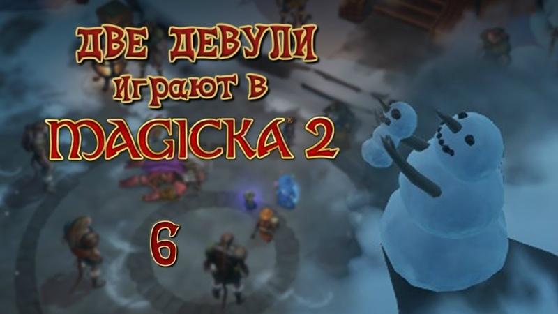 Две Девули играют в Магику 2 Король Снег 6