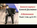 ☆ Баянист-виртуоз Алексей Долматов Л.Бетховен Рондо, C-dur, ор.51 № 1