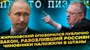 Жириновский публично опозорился. Чиновники наложили под себя - журналист оказалсяч умнее