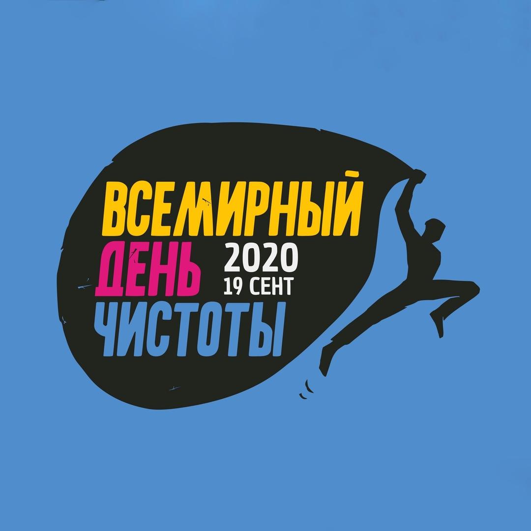 Афиша Ярославль Сделаем! Ярославская область 2020 / ВДЧ