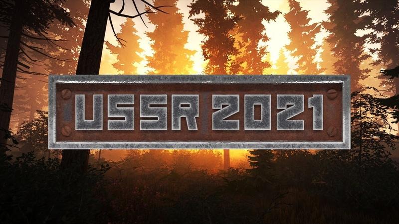 USSR 2021 — Аномалия Спрут