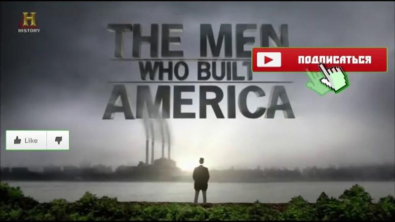 Люди, построившие Америку.The Men Who Built America