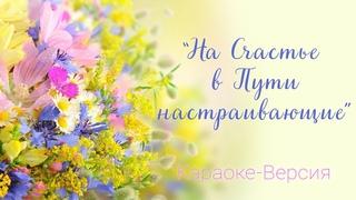 """Подборка караоке-песен """"На счастье в Пути настраивающие"""""""