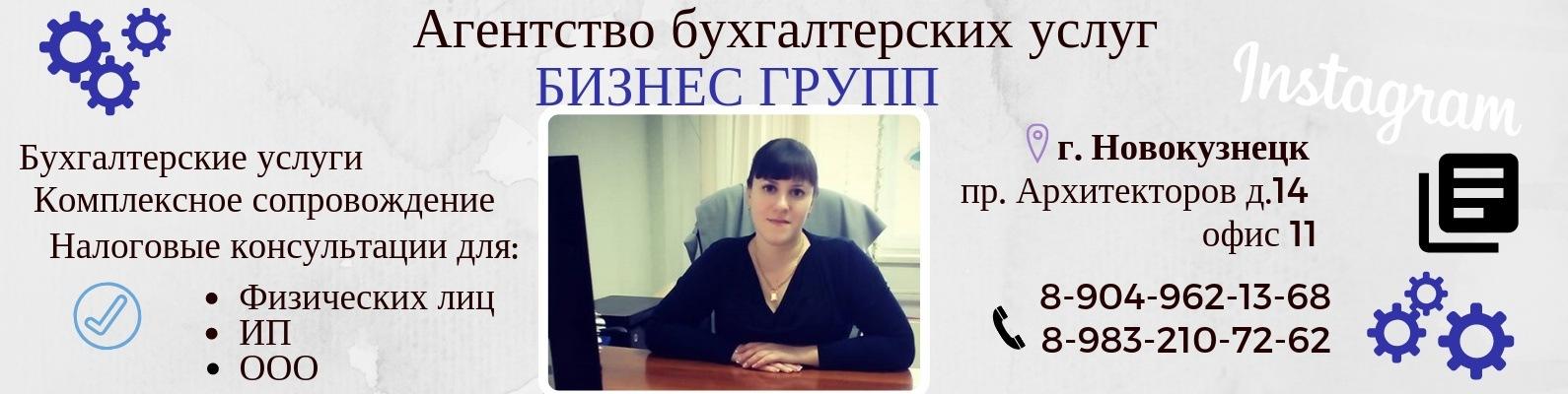 Агенство по бухгалтерским услугам книга бухгалтера в помощь
