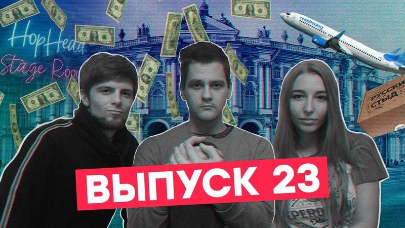 Выпуск 23 Новый Сезон Бандитский Петербург Эпичный Проигрыш