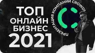 ТОП онлайн бизнес 2021. Презентация компании Crowd 1