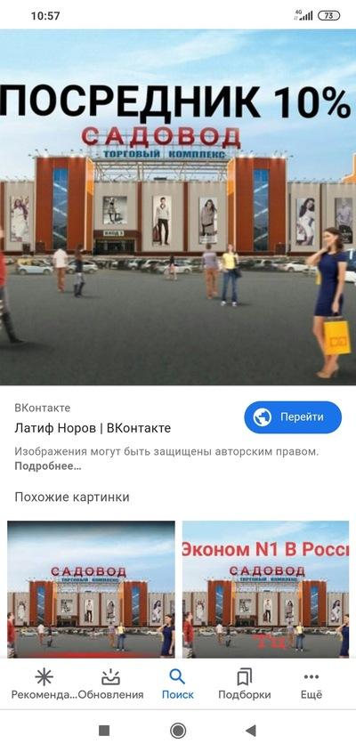 Ахмедов Курбон