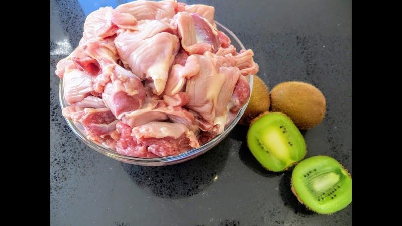 Просто замаринуйте куриные желудочки в киви И получаем горячее блюдо для всей семьи Другая Кухня