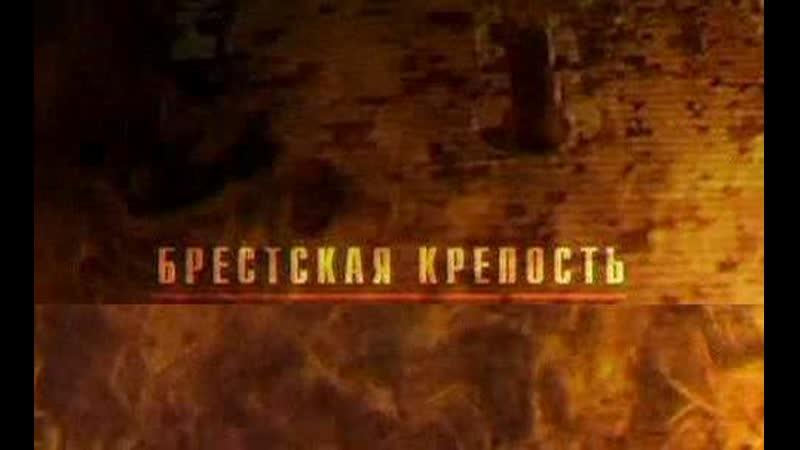 Брестская крепость Документальный фильм
