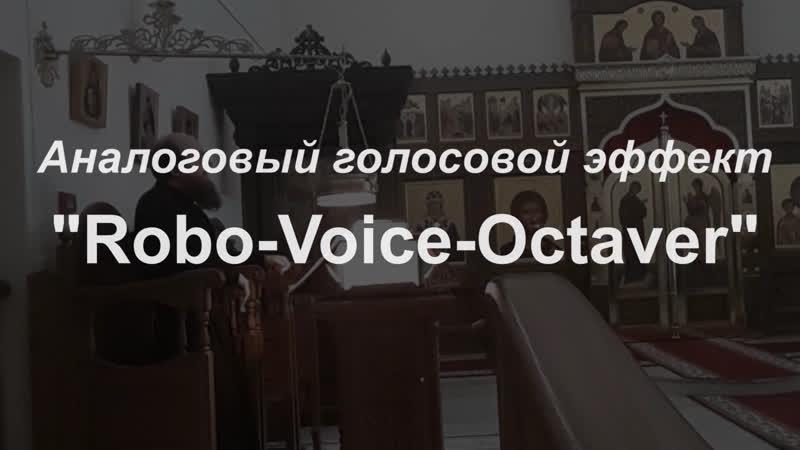 The Robo Voice Octaver effect