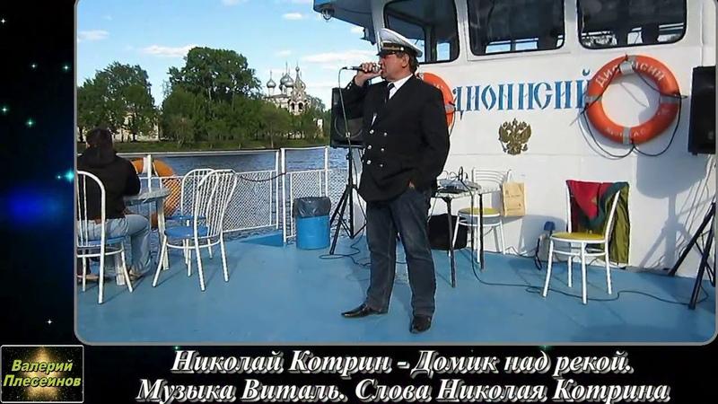 Николай Котрин Домик над рекой Муз Виталь сл Котрин Н