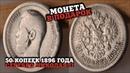 50 КОПЕЕК 1896 года Парижский монетный двор В ПОИСКАХ ЗОЛОТА И КЛАДОВ